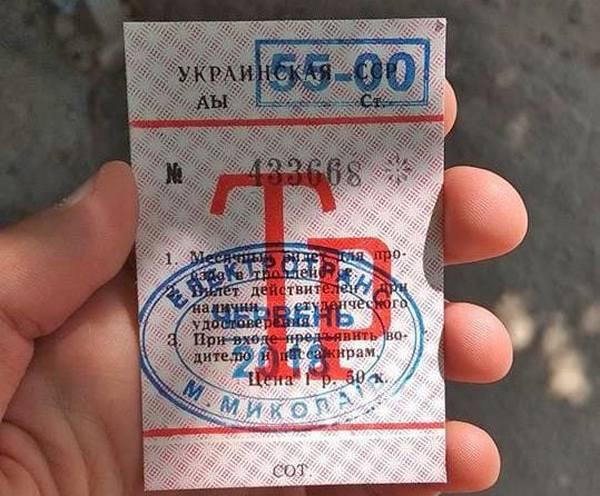 Николаевцы, которые купили проездные на электротранспорт и не вошли в группу тех, кому проезд разрешен, смогут их вернуть: куда обращаться