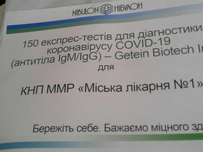"""В Николаеве 1-я больница получила экспресс-тесты. От """"НИБУЛОНа"""" (ФОТО)"""