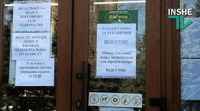 Маски, перчатки, антисептики и парацетамол – что можно найти сегодня в аптеках Николаева (ФОТО)