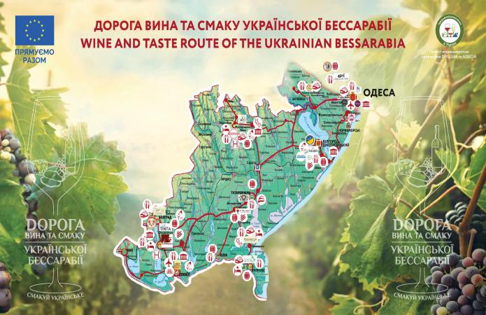 Дорога вина и вкуса украинской Бессарабии – появился первый туристический посткоронавирусный маршрут