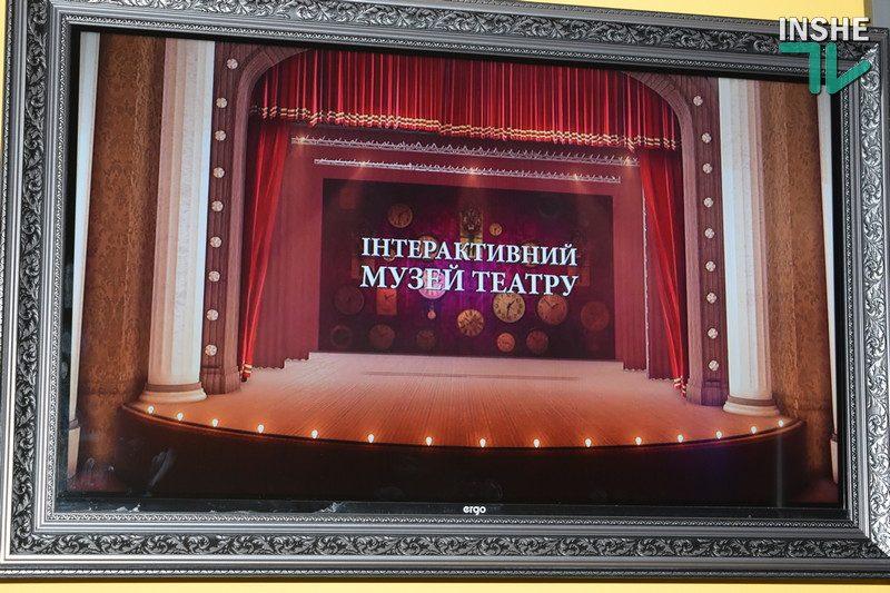 В Николаеве открылся интерактивный театральный музей (ФОТО, ВИДЕО)