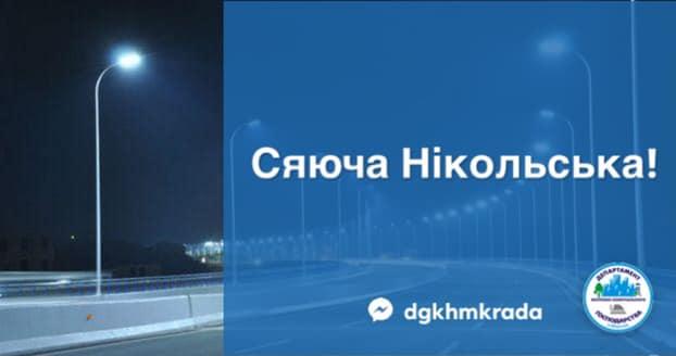 Сияющая Никольская! На одной из главных улиц Николаева устанавливают новые LED-фонари
