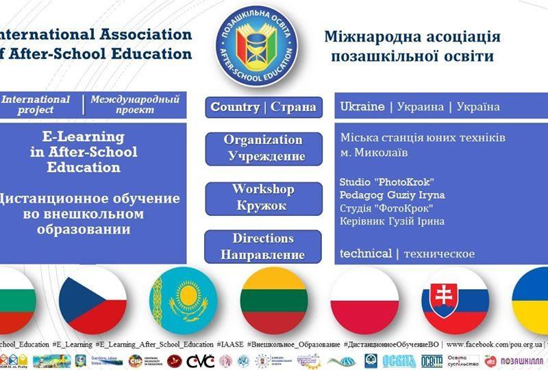 Представители Николаевщины стали призерами международного конкурса проектов внешкольного образования