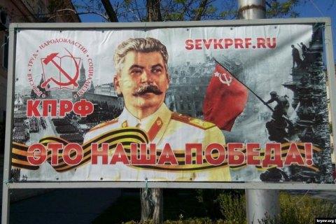 Миссия Украины в ООН осудила установку баннера со Сталиным в оккупированном Севастополе