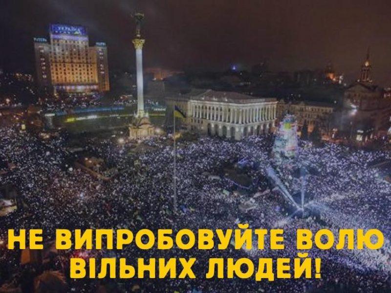 Последнее предупреждение. Участники Революции Достоинства выступили против реванша пророссийских сил