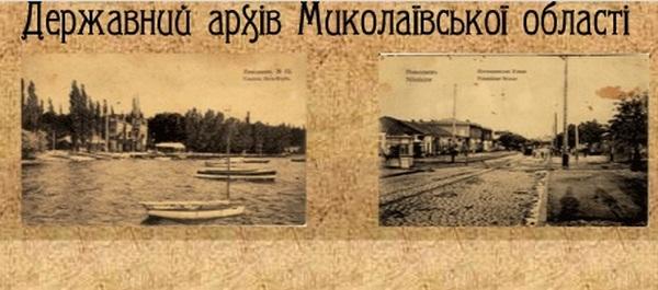 Государственный архив Николаевской области открыл данные о почти 17 тысячах жертвах сталинских репрессий – их можно найти в электронном виде