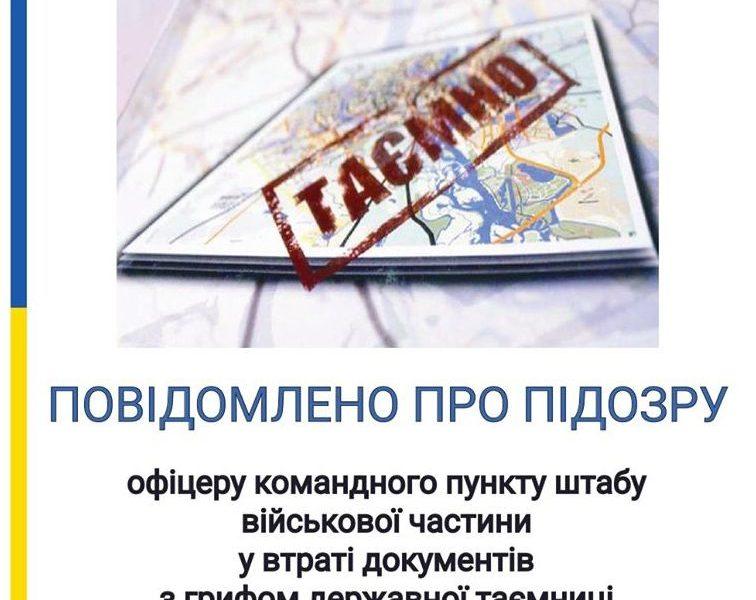 В Николаеве офицер штаба воинской части потерял флешку с документами с грифом государственной тайны