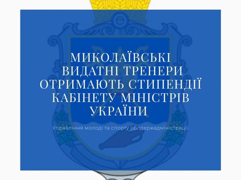 Николаевским тренерам назначены стипендии КМУ