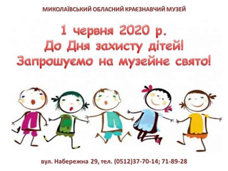 Сегодня в Николаевском краеведческом музее – большой праздник для детей
