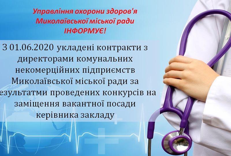 В Николаеве заключили контракты с 11 главврачами