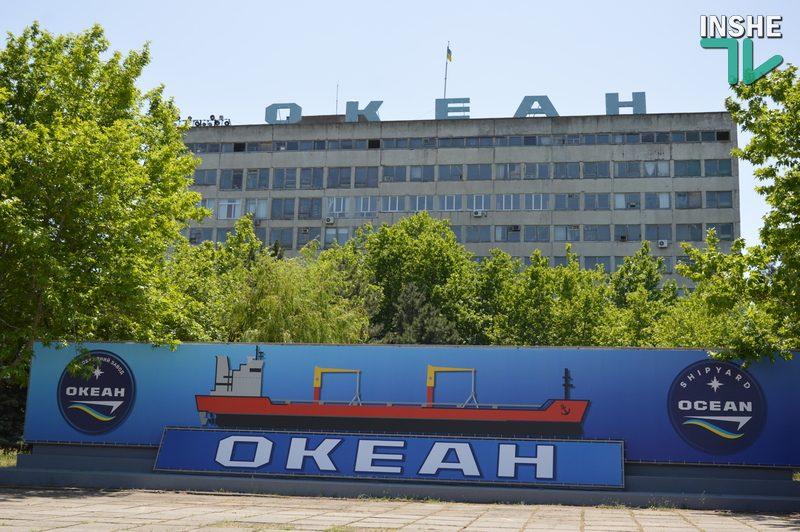 Верховный Суд подтвердил законность аукциона по продаже Николаевского судозавода «Океан»