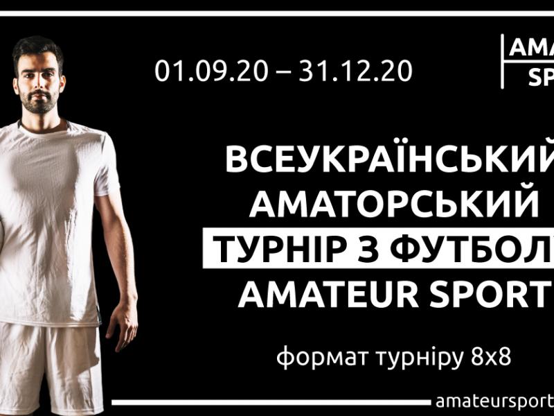Amateur Sport хочет провести в Украине самый масштабный всеукраинский турнир по футболу, и рассчитывает, что Николаевская область не останется в стороне