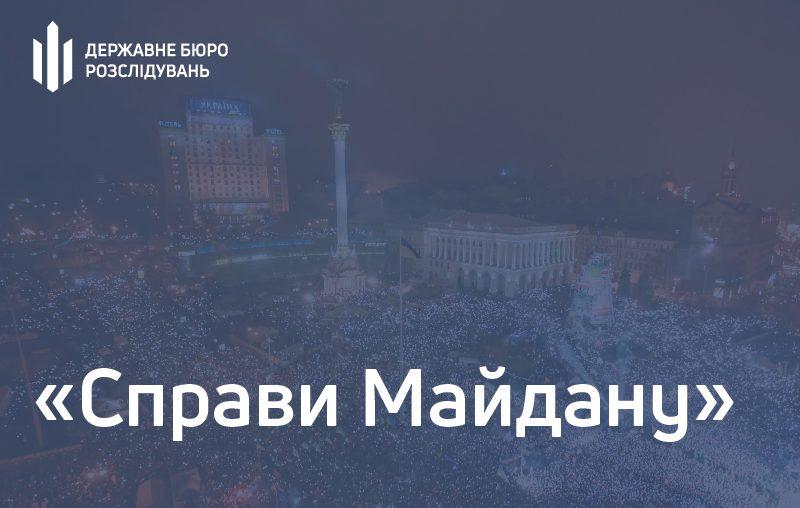 Дела Майдана: обвинительный акт в отношении двух экс-«беркутовцев» ушел в суд