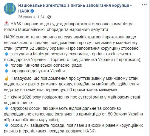 Направлен в суд админпротокол на главу Николаевского облсовета, которая «скрыла» квартиру