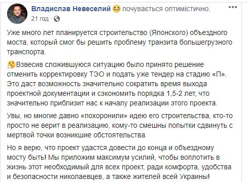 """Проект """"японского"""" объездного моста в Николаеве рассчитан на ₴20 млрд. - объявлен новый тендер 1"""