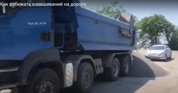 """На трассе """"Николаев-Благовещенск"""" водитель вместо взвешивания  разгрузился прямо на дорогу (ВИДЕО)"""