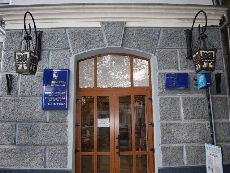 Николаевской областной библиотеке планируют присвоить имя поэта Дмитрия Креминя