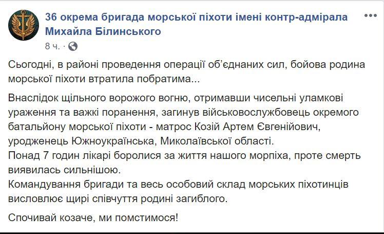На Донбассе погиб морпех, уроженец Южноукраинска (ФОТО) — «Інше.ТВ»