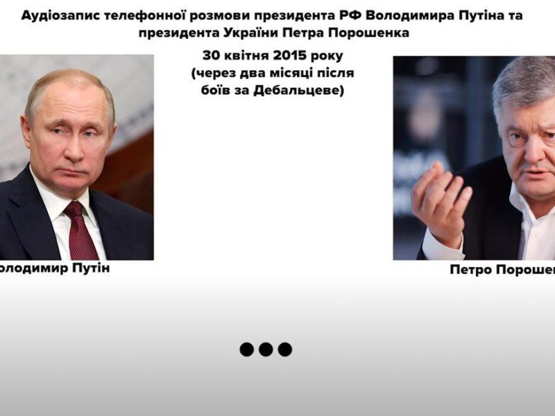 """В Евросолидарности """"дружеский разговор"""" Порошенко с Путиным назвали грубо смонтированным и тщательно скомпилированным фальсификатом"""
