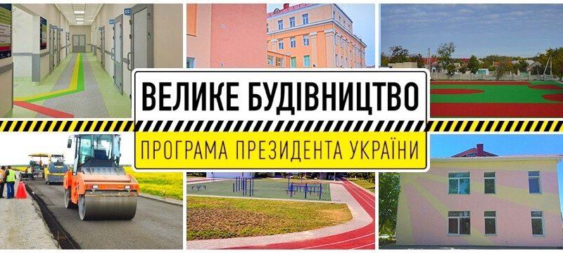 «Велике будівництво»: За програмою Президента на Миколаївщині будують дороги, школи, садочки і стадіони