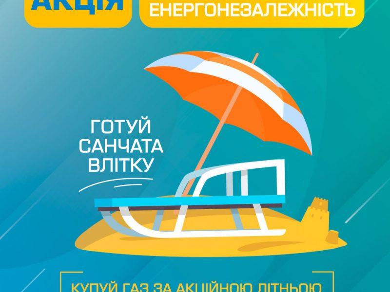 Акция «Твоя энергонезависимость» от «Николаевгаз Сбыт»: газ на зиму по летним ценам