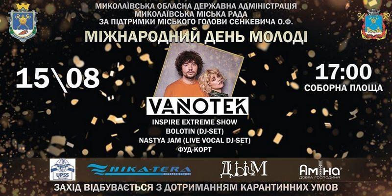 В Николаеве на концерте в День молодежи обещают выдавать маски (ВИДЕО)