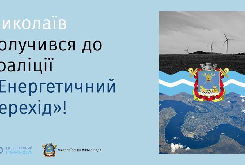 Николаев присоединился к коалиции «Энергетический переход»