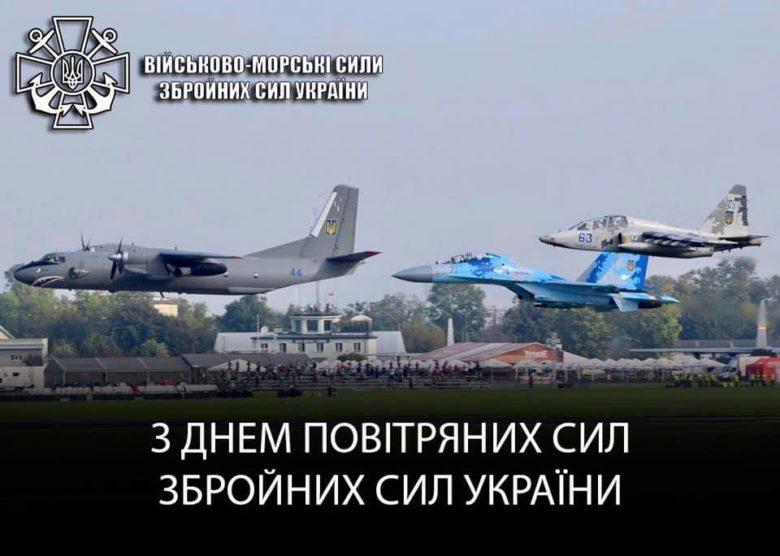 Сегодня в Украине празднуют День воздушных сил