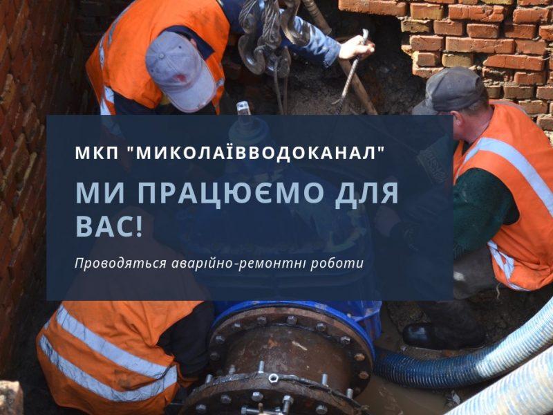Ремонтные работы. В Николаеве микрорайон Казарского до вечера оставят без воды