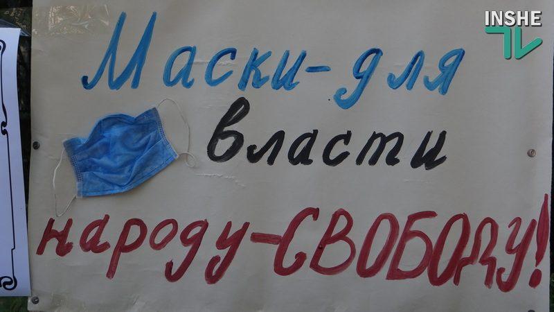 «Лже-карантин не пройдет!»: в Николаеве протестовали против карантина и онлайн-обучения (ФОТО, ВИДЕО)