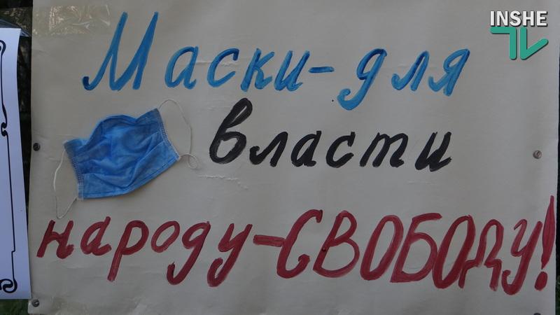 «Лже-карантин не пройдет!»: в Николаеве протестовали против карантина и онлайн-обучения (ФОТО, ВИДЕО) 3