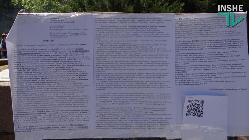 «Лже-карантин не пройдет!»: в Николаеве протестовали против карантина и онлайн-обучения (ФОТО, ВИДЕО) 5