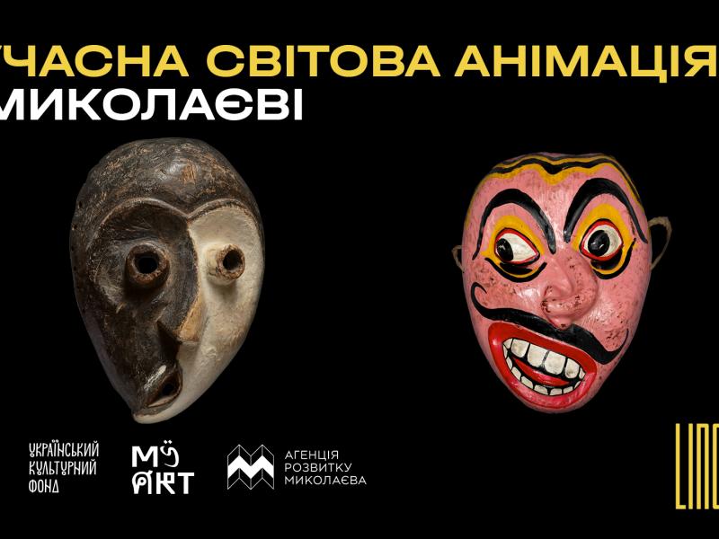 Николаевцам снова покажут лучшую мировую анимацию в рамках Linoleum Tour (ФОТО, ВИДЕО)