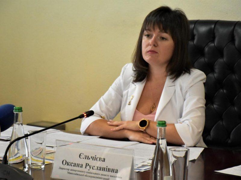 Оксана Єльчієва розповіла про зміни в законодавстві щодо соціального захисту населення