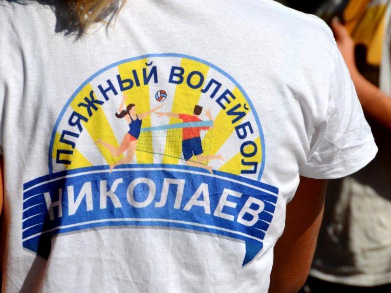 В Николаеве открылся турнир по пляжному волейболу «Памяти Владимира Чайки» (ФОТО, ВИДЕО)