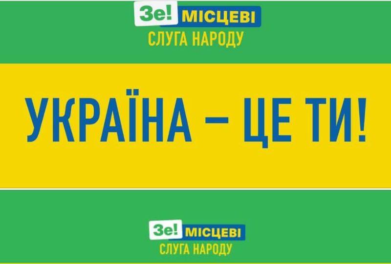 """Сделали их вместе, а теперь """"Украина – это ты"""". """"Слуга"""" огласила новый предвыборный лозунг"""