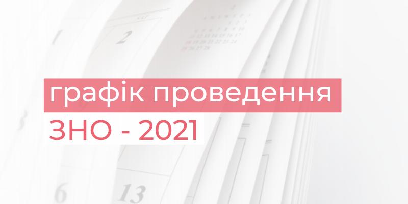 Стали известны даты проведения ВНО-2021