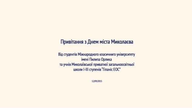 Николаевские школьники сняли поздравительный ролик ко Дню рождения Николаева (ВИДЕО)
