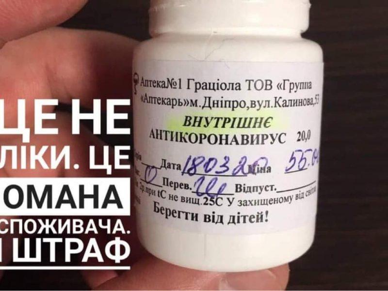 В Днепре оштрафовали аптеку, продававшую фейковое лекарство от коронавируса, на 30 тыс.грн.