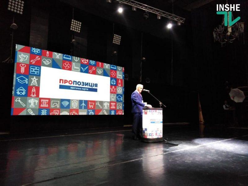 «Пропозиція» выдвинула кандидатом в мэры Николаева Александра Сенкевича (ФОТО, ВИДЕО)