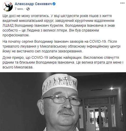 От коронавируса умер заведующий хирургическим отделением БСМП г.Николаева Владимир Куриляк 1