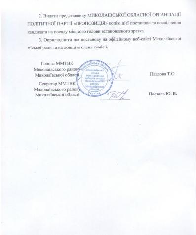 Сенкевич, Гранатуров и их команды: в Николаеве зарегистрировали первых кандидатов (СПИСКИ) 3