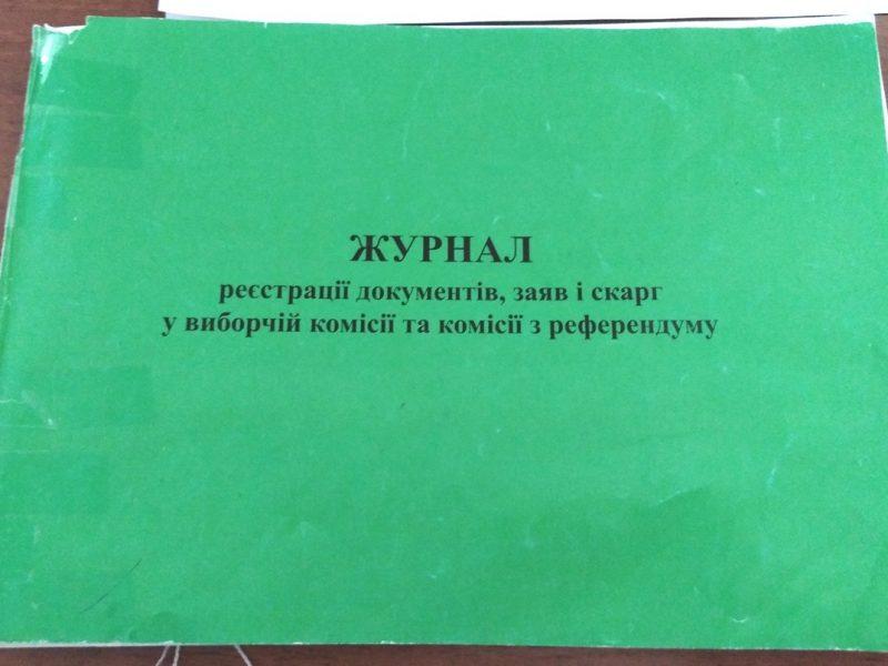 В Николаеве замглавы ТИК так не хотела регистрировать уведомление о проведении конференции горорганизации «ОПЗЖ», что забрала журнал регистрации входящей документации (ФОТО, ВИДЕО)