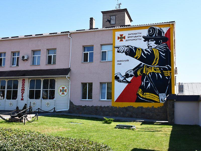 Николаевские спасатели презентовали ретро-мурал на фасаде пожарной части и другие украшения (ФОТО, ВИДЕО)