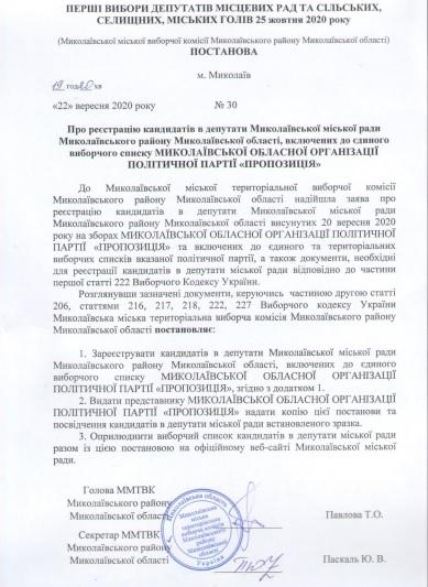 Сенкевич, Гранатуров и их команды: в Николаеве зарегистрировали первых кандидатов (СПИСКИ) 9