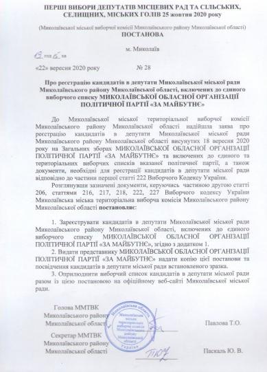 Сенкевич, Гранатуров и их команды: в Николаеве зарегистрировали первых кандидатов (СПИСКИ) 19