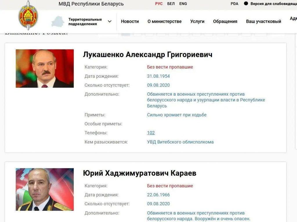 Сайт МВД Беларуси взломали и объявили Лукашенко в розыск (ФОТО) 1