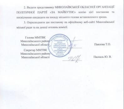 Сенкевич, Гранатуров и их команды: в Николаеве зарегистрировали первых кандидатов (СПИСКИ) 7