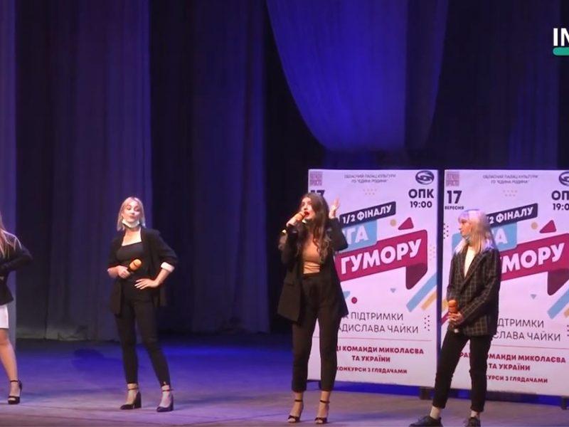 В Николаеве состоялся финал студенческого чемпионата «Лига юмора» (ФОТО)