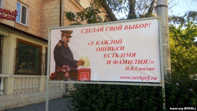 В Севастополе неизвестные порезали плакат со Сталиным (ФОТО, ВИДЕО)